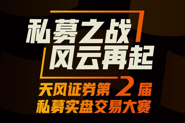 私募实盘大赛 网站海报.jpg